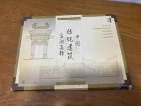 中国传统建筑实测集锦(30张图)