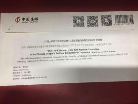 中国人民政治协商会议第十三届全国委员会第三次会议纪念封——(只一枚)