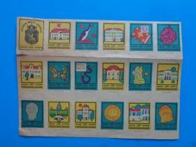 1968年 国外标识纸18小张【懂者自鉴为准】