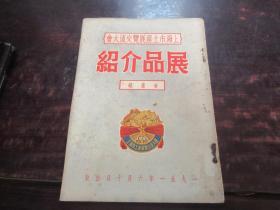 上海市土产展览交流大会展品介绍(林产馆)