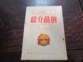 上海市土产展览交流大会展品介绍(棉麻丝毛馆)1951年