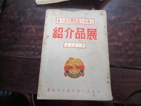 上海市土产展览交流大会 展品介绍 手工艺品馆
