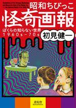 昭和ちびっこ怪奇画报:ぼくらの知らない世界1960-70