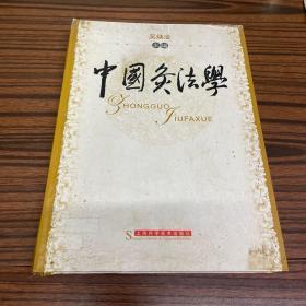 中国灸法学