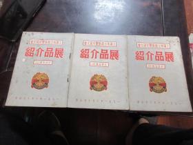 1951年上海市土产展览交流大会展品介绍 日用品馆1、2、3册