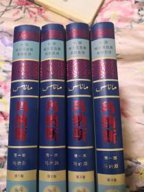 玛纳斯(第一部 全4卷):中国柯尔克孜族英雄史诗