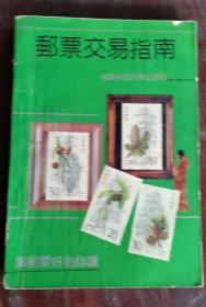 邮票交易指南 92年1版1印 包邮挂刷