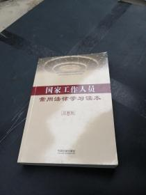 国家工作人员常用法律学习读本(注解版)