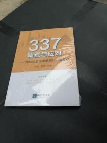337调查与应对——北京企业涉案案例分析及启示