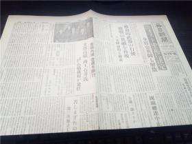 2.1ゼネスト中止 昭和22年(1947年)2月1日 每日新闻  新闻复刻版昭和史