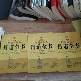 新编吕洞宾真人丹道全书(上中下):河北唐山玉清观内丹养生文化丛书
