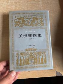 世界文�W名著◆文�欤宏P�h�卿�x集〓∩ 一版一印  非�^藏!