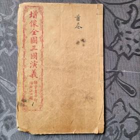 民国 增像全图三国演义 上海锦章书局石印 卷六十 一百二十回 十六册全
