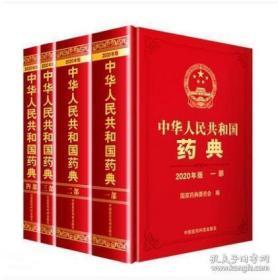 中华人民共和国药典2020全四册