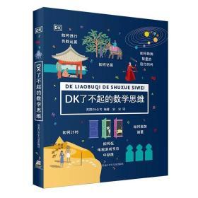 正品 DK了不起的数学思维 数学启蒙经典根本上提高孩子数学能力讲述经典趣闻 探究数学本源 让孩子彻底读懂数学爱上数学