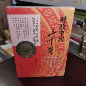 财政中国三千年