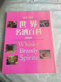 94--95 世界名酒百科 蒸馏酒【人头马XO】