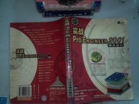 实战Pro/Engineer 2001模具设计