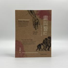 香港三联书店版  黄震遐《畫與醫:一位腦科醫生的視點》(锁线胶订)