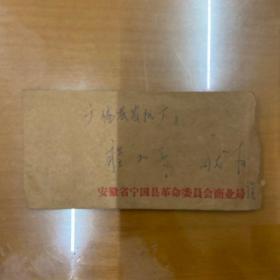 60年代家信一封———安徽省宁国.