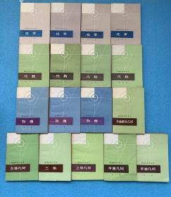 (私藏 品好 无划痕)数理化自学丛书(17本全套完整) 《化学》1、2、3、4《物理》1、2、3、4《平面几何》1、2 《平面解析几何》《立体几何》 《代数》1、2、3、4《三角》