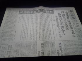 圣断拝し大东亚战争终结 昭和20年(1945年)8月15日 每日新闻  新闻复刻版昭和史