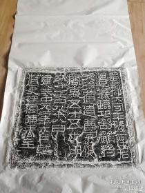 东han何君阁道碑原石拓片《何君阁道碑》系东汉光武帝中元二年(即公元57年)所刻。这是史有记载,未曾见物的国宝,历朝历代的考古工作者、史学家、书法家梦寐以求的古代**。说它是碑,是因为史书中记载为碑,实际上是摩崖石刻。刻石镌于高约350厘米,宽约150厘米的页岩自然断面上,上面岩石呈伞状向前伸出约2米,形如屋顶,有效地保护了刻石免遭日晒雨淋。刻石四周随字体变化
