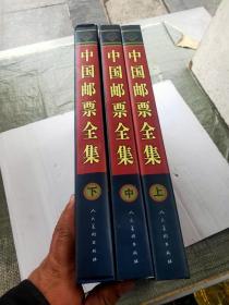 中国邮票全集