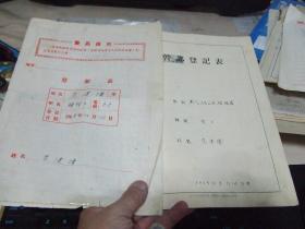 文革资料:档案材料一袋(50年代至80年代)