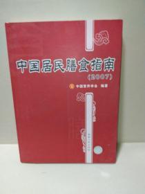 中国居民膳食指南(2007)