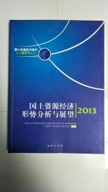 国土资源经济形势分析与展望. 2013