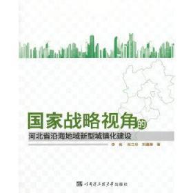 国家战略视角的河北省沿海地域新型城镇化建设
