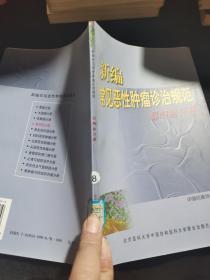新编常见恶性肿瘤诊治规范 鼻咽癌分册