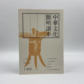 香港三联书店版 干春松《中华文化简明读本》(锁线胶订)