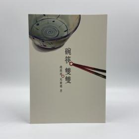 香港三联书店版  赵广超《碗筷双双》(锁线胶订)