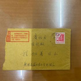 60年代家信一封————安徽省芜湖市