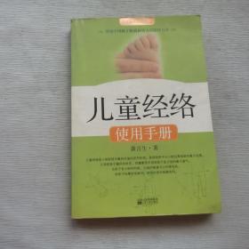 儿童经络使用手册