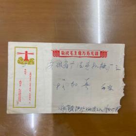 60年代家信一封————陕西商县邮戳