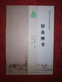 经典名著丨针灸神书(珍本古医籍校注集成)仅印4000册!