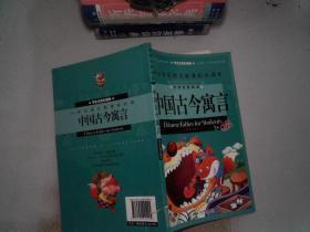经典名著阅读 中国古今寓言