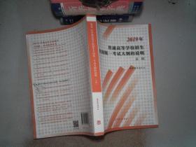 2019年普通高等学校招生全国统一考试大纲的说明 文科