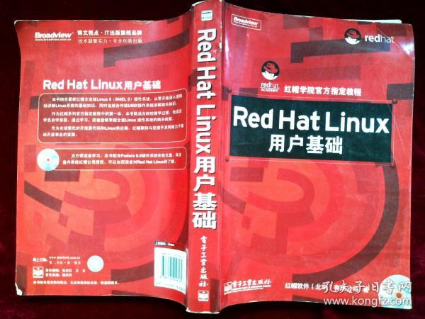 Red Hat Linux用户基础