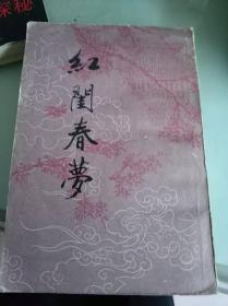 红闺春梦,繁竖版,中国书店影印。20元包邮
