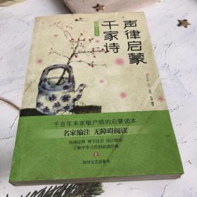 爱读·国学经典·声律启蒙·千家诗