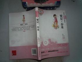 繁星 春水(学生语文新课标必读丛书,)