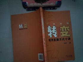 广东加快转变经济发展方式十讲