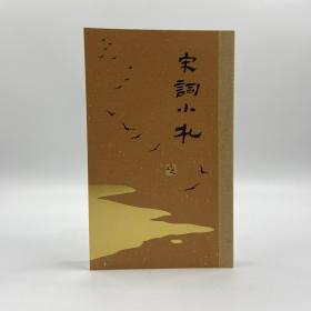 香港三联书店版  刘逸生《宋詞小札》(锁线胶订)