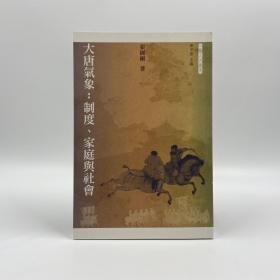 香港三联书店版  张国刚《大唐氣象:制度、家庭與社會》(锁线胶订)