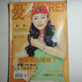 爱人杂志2003年 人面桃花增刊