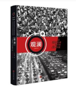 正版 观澜 一位摄影记者眼中的改革开放 中英文对照画册记录中国改革开放40 年的伟大历程正版书籍